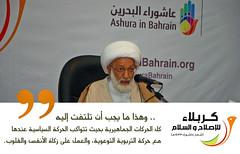 (Qassimiyat) Tags: bahrain peace 14 revolution shia ashura friday speech karbala shaikh sheikh isa  allah manama reform duraz shiekh 14feb ayatollah  qassim