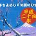 2012年賀状その1文字有 (2011年)
