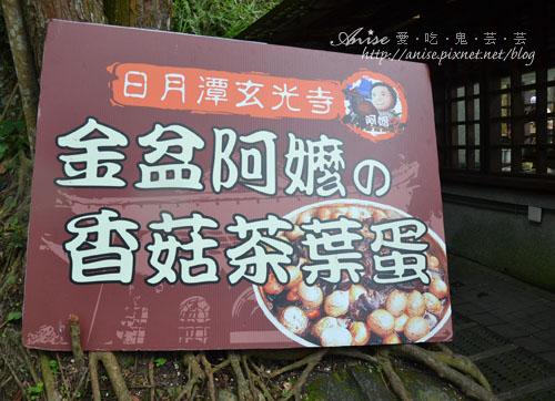 日月潭美食飯飯雞翅028.jpg