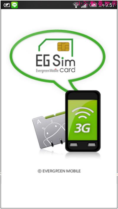 EG SIM CARD (13).jpg