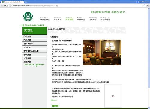 President Starbucks Coffee Corp.統一星巴克 [門市專區音樂體驗門市] - Google Chrome 2012315 上午 013045