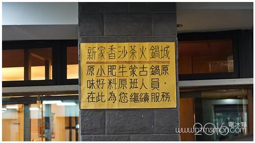 新家香  (3).jpg