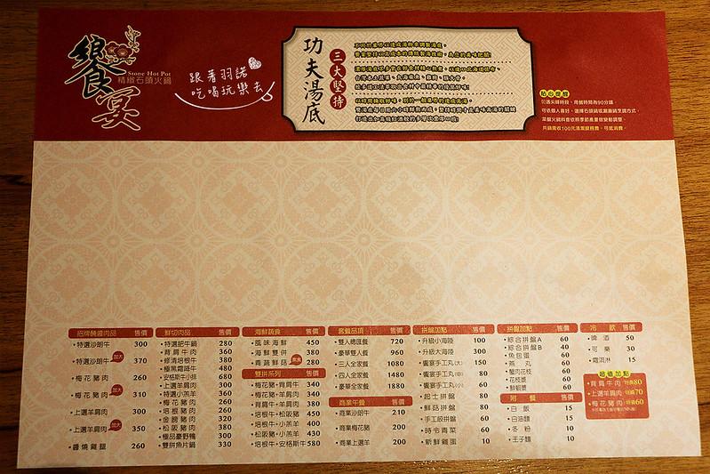 台北中山吉林店【饗宴石頭火鍋】172