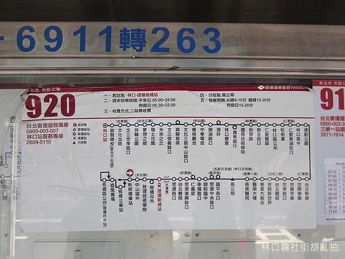 林口霧社街胡亂拍-IMG_4078