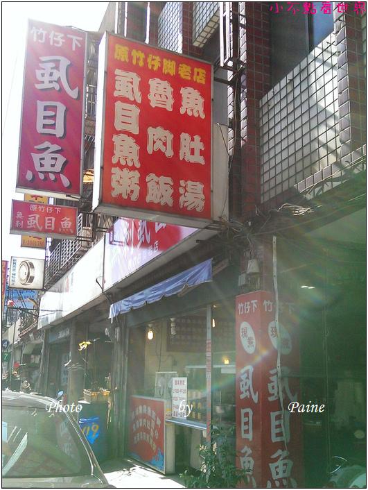 桃園三民路 竹仔下虱目魚魯肉飯 (2).jpg