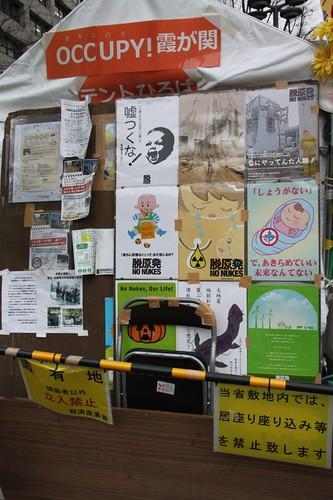 경제산업성 앞 텐트 농성장에 붙어 있는 탈핵 포스터