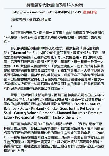 「重要資訊」狗糧含沙門氏菌,害美國9州14人染病,台灣有進口多項產品,請注意轉PO,謝謝您!20120507