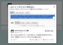 04.twitterつぶやきコード生成