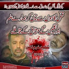 قتل گاہوں سے چن کر ہمارے علم اور نکلیں گے عشاق کے قافلے کچھ لوگ نظریہ کو بندوق سے مارنے کو ہی کمال سمجھتے ہیں!! شہید خرم ذکی 7مئی2016، کراچی #ٰIamZaki #KhurramZaki (ShiiteMedia) Tags: pakistan shiite قتل علم کراچی عشاق چن خرم سے کمال کو کر کے اور ہی shianews بندوق لوگ ہیں shiagenocide shiakilling گے کچھ shiitemedia shiapakistan mediashiitenews شہید نظریہ ہمارے گاہوں نکلیں قافلے مارنے سمجھتے ذکی 7مئی2016، ٰiamzaki khurramzakishia