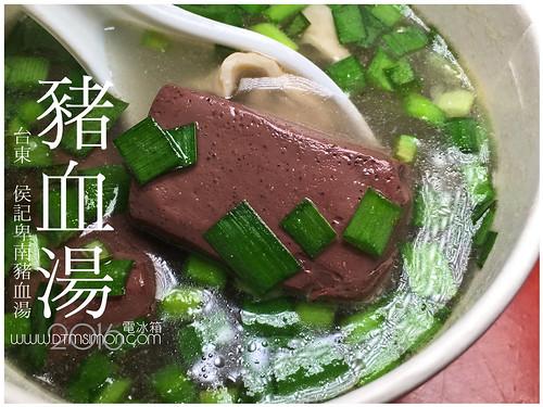 侯記卑南豬血湯00.jpg