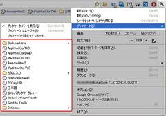 Chrome setting (ブックマーク)