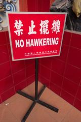 No Hawkering (quinet) Tags: sign sarawak malaysia borneo plakat kuching 2015 schirm plaquette