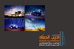 (ADEEB AL HAMMAD..) Tags: clouds stars for movement time  laps