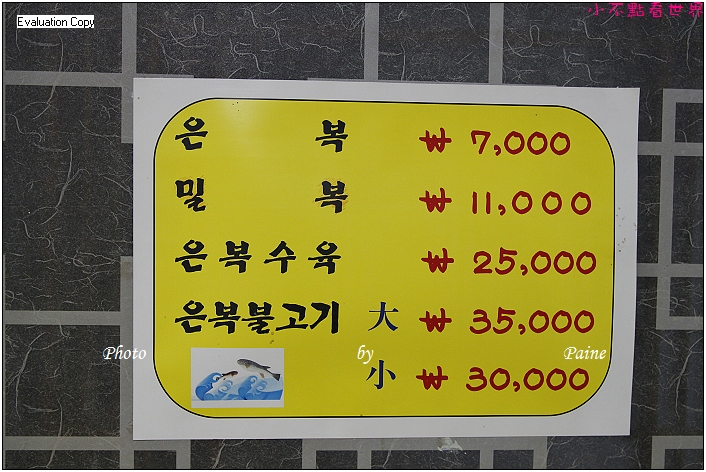돌고래식당西面辣炒鮟鱇魚