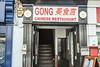 Gong Chinese Restaurant In Stillorgan