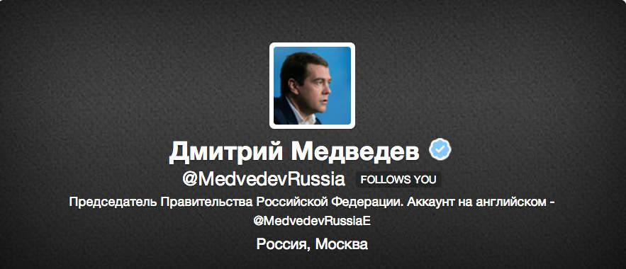 Мой фолловер Медведев