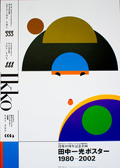 Poster for Ikko Tenaka's exposition (Otomodachi) Tags: japan poster japanese graphicdesign gallery galerie exhibition exposition geisha osaka affiche ggg graphical tentoonstelling japans grafisch ontwerp ikko tenaka ikkotanaka ggggallery