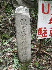 Road to the Site of Shunkan (toranosuke) Tags: geotagged stele 碑 俊寛僧都 shunkan geo:lat=35019748 geo:lon=135800565