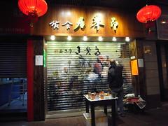 Street art (sharon9527) Tags: guangzhou douban gx200