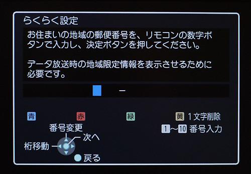 ブルーレイレコーダー 画像41