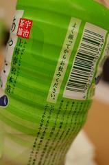shake before drink (HAMACHI!) Tags: japan tokyo spring tea drink cocacola 2014 japanesetea ayataka howtoserve