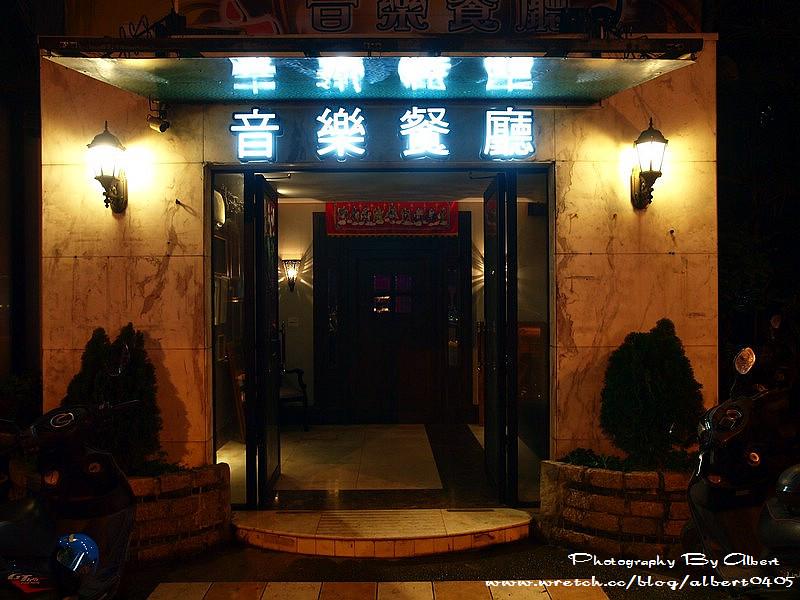 【結束營業】桃園龜山.八方音樂餐廳(教堂改建的餐廳)
