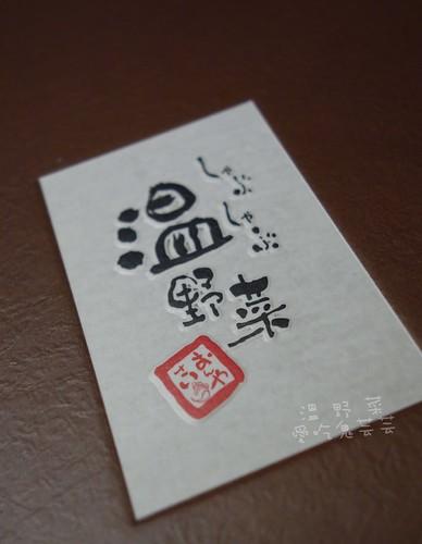 溫野菜_014.jpg