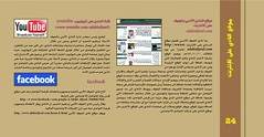 dalil ADABI 1432_Page_24        1428-1432      (adabialjouf   ) Tags:           14281432