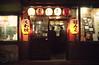 Pontocho (Alberto Sen (www.albertosen.es)) Tags: street japan night noche calle nikon kyoto alberto kioto japon sen pontocho d300s albertorg albertosen
