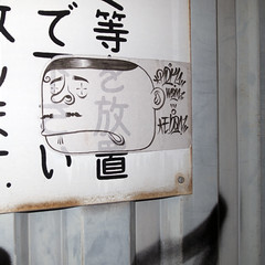 ESOW (TRUE 2 DEATH) Tags: japan graffiti tokyo sticker drawing character graf  nippon  asakusa  wom slaptag  tait rdk esow ricohgriv
