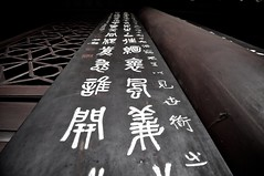 Long Way Up (Angelk32) Tags: china temple shrine poem pillar chinese signage chengdu calligraphy sichuan chinesecharacters wuhouci romanceofthethreekingdoms threekingdoms emple ancientchina wuhou nikond90 1685mmvr 武侯区