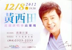 2012  FM100.7   ( FM100.7) Tags: 2012        fm1007