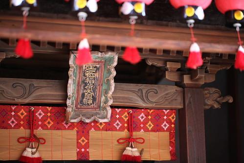 小さな拝殿