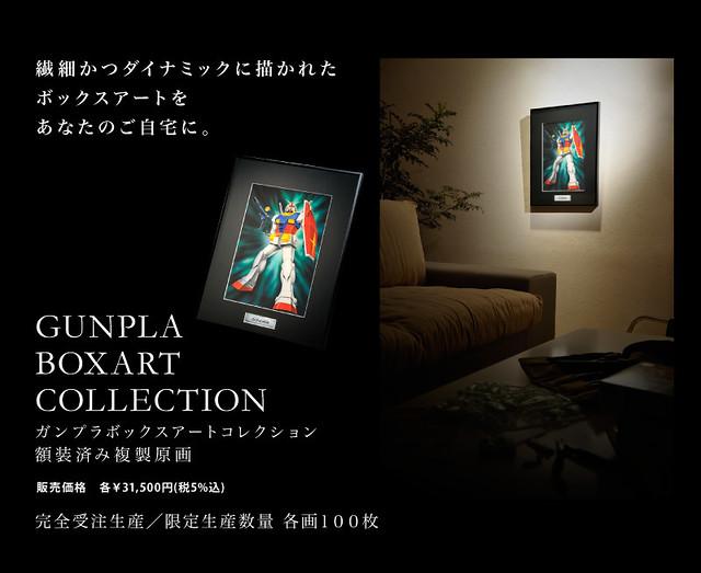 GUNPLA BOXART COLLECTION ガンプラボックスアートコレクション
