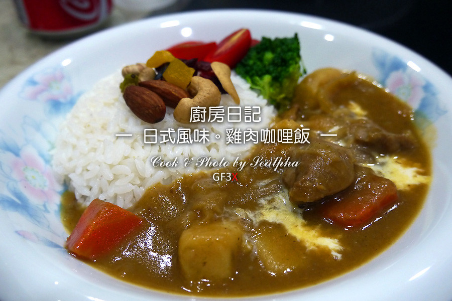 吉食堂-雞肉咖哩飯