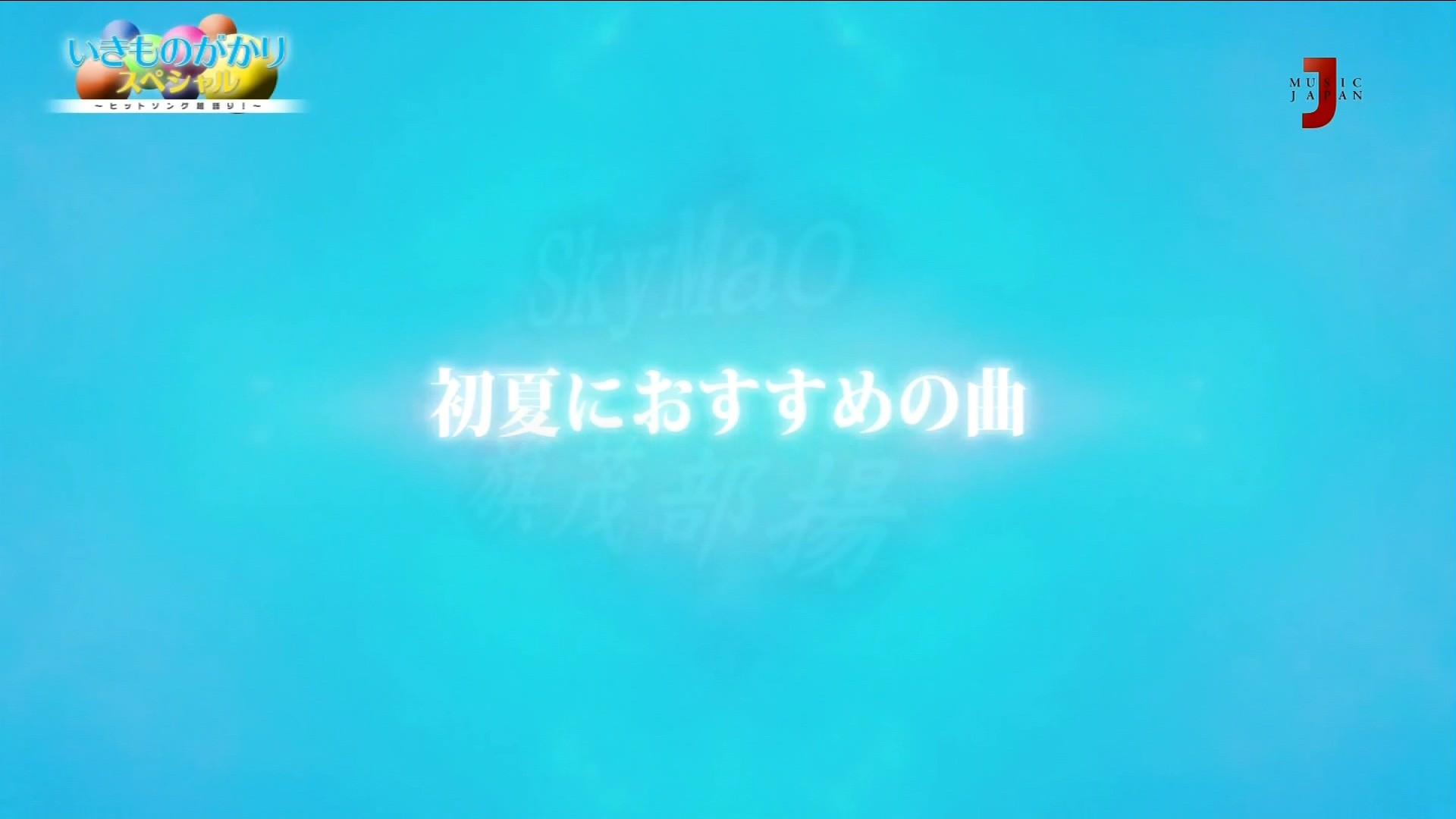 2016.05.07 いきものがかり スペシャル(MJTV).ts_20160507_191253.164