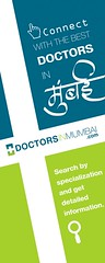 accident emergency (doctorsinmumbai) Tags: up accident h emergency chek healt