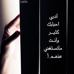 اجبابك كثير ♥ (Latifa Designer) Tags: ما احبابك وانت عنهم ادري نبيل شعيل كثير تستغني