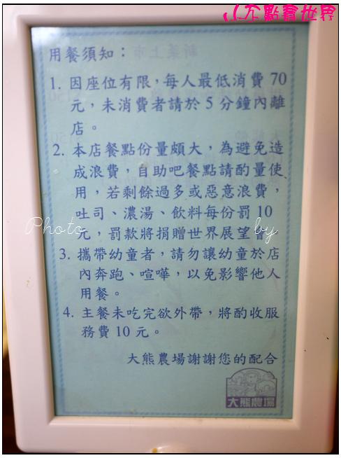 中壢中原大熊農場 (3).JPG