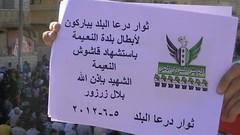 5 6 2012 (34) (   ) Tags: massacre protest peaceful criminal un funeral syria balad protesting hama bashar observers crimes assad wahash deraa unsc houla shabeeha
