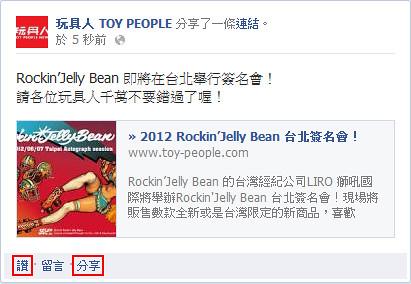 分享文章送你Rockin'Jelly Bean 專屬贈品!