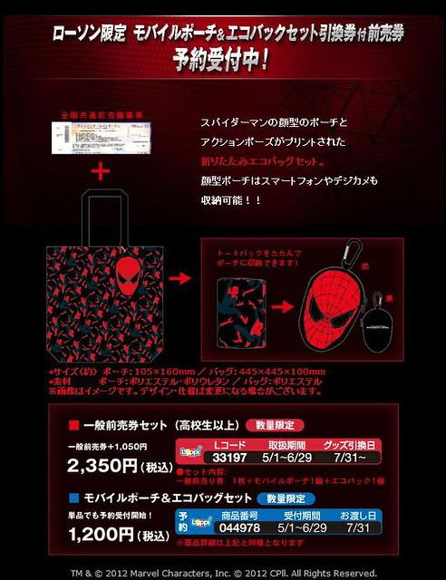 日本便利商店與蜘蛛人聯合行銷活動