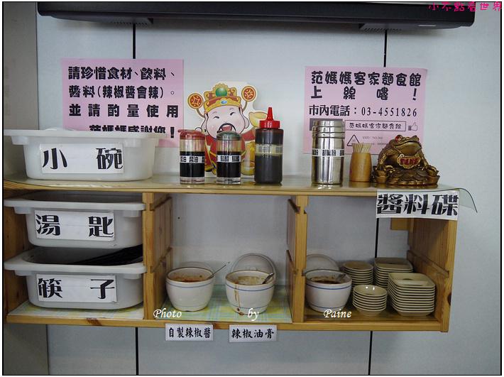 范媽媽麵食館35.JPG