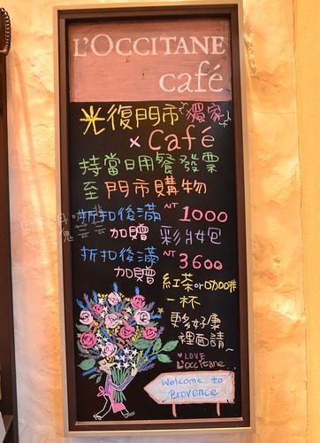 歐舒丹咖啡004.jpg