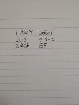 lamy_safari_グリーン_万年筆