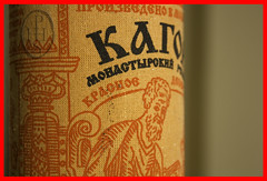 Scribing Cyrillic in the shadow of Jachin and Boaz (111) (PHH Sykes) Tags: red max rot bottle wine imperial plus vin sa aus moldova wein kishinev gmbh pleseni moldawein sudmoldawien