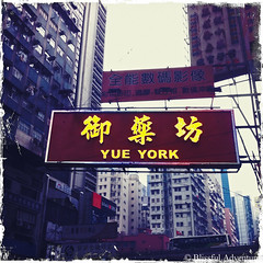 "Yue York - Hong Kong • <a style=""font-size:0.8em;"" href=""http://www.flickr.com/photos/40100768@N02/7361609020/"" target=""_blank"">View on Flickr</a>"