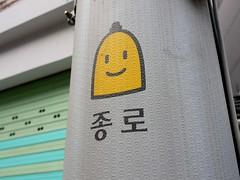 Jongno (Travis Estell) Tags: korea seoul southkorea jongno republicofkorea hyoja jongnogu hyojadong    cheongunhyoja cheongunhyojadong seochonvillage