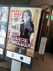  Google+ 仲川遥香 [☺]  : 木の実ナナさんのコンサート 見てきました!!! #AKB48