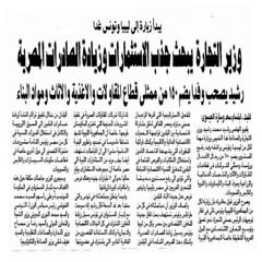 وزير التجارة يبحث جذب الاستثمارات وزيادة الصادرات المصرية (أرشيف مركز معلومات الأمانة ) Tags: مبارك 2yxytdixldmi2llzitixinin2ytyqtis2kfysdipldiy2yryp9iv2kfyqidy p9me2lxyp9iv2lhyp9iqldmc7w مصروزير التجارةزيادات الصادراتقطاع المقاولاتالاغذيةالاثاثمواد البناءمحمد رشيدحسنى